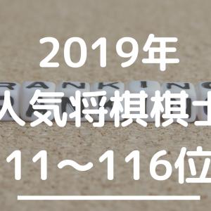 【あなたが好きな棋士は何位?】224名による将棋棋士人気ランキング2019 11~116位