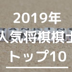【1位は羽生九段?藤井聡太七段?】224名による将棋棋士人気ランキング2019 トップ10