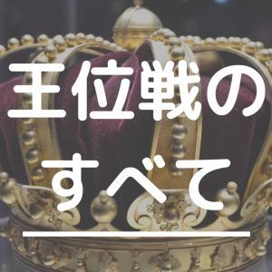 王位戦とは〜概要・賞金額・歴代記録など総まとめ〜