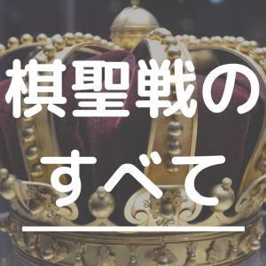 棋聖戦とは〜概要・賞金額・歴代記録など総まとめ〜