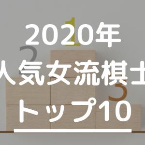 103名が選んだ将棋女流棋士人気ランキング2020 トップ10