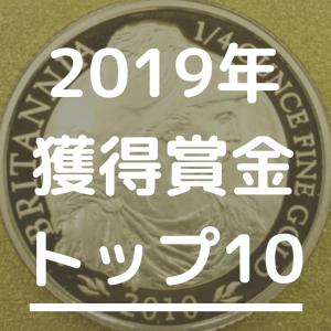 【藤井聡太七段は何位?】2019年将棋獲得賞金・対局料ランキング トップ10