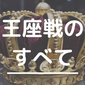 王座戦とは〜概要・賞金額・歴代記録など総まとめ〜