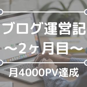 月間4000PV突破!ブログ開設2ヶ月時点の状況について~将棋と子育て:2つの特化型ブログ同時運営記~