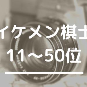 【将棋界No.1イケメンは誰だ!?】イケメン棋士ランキング2019 11~50位