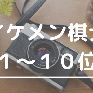 【将棋界No.1イケメンは誰だ!?】イケメン棋士ランキング2019 1~10位