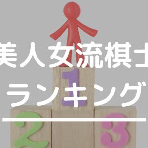 【将棋界No.1美女は誰だ!?】美人女流棋士ランキング2019