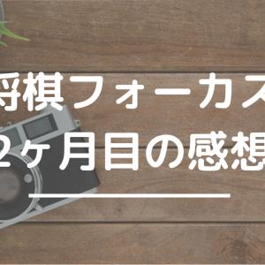 新生将棋フォーカス2ヶ月目の感想~伊藤かりんさんの活躍と新MC向井葉月さんに期待されること~