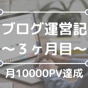 月間10000PV突破!ブログ開設3ヶ月時点の状況について~将棋と子育て:2つの特化型ブログ同時運営記~