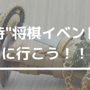 【将棋界一近くで見られる真剣勝負】ザムライ将棋イベントの魅力に迫る!!