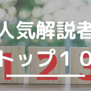 【解説名人の称号は誰の手に!?】将棋解説者人気ランキング2019 トップ10