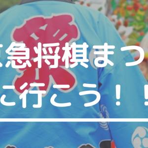 京急将棋まつりに行こう!! 横浜発のまったり楽しい3日間の将棋イベント