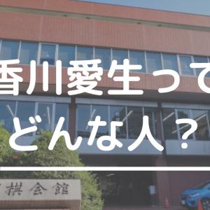 【美しすぎる女流棋士】香川愛生ってどんな人?〜プロフィール、成績、性格やコスプレなど総まとめ〜