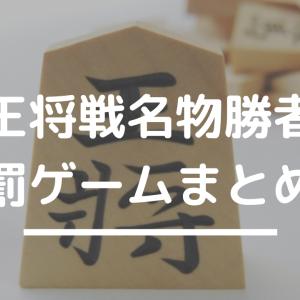 【渡辺王将も期待!?】王将戦・勝者罰ゲーム画像ランキング