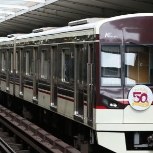 北大阪急行8000系、9000系