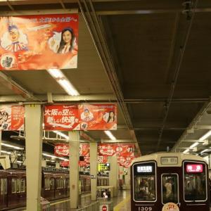 阪急1300系「阪急・大阪メトロ相互直通50周年HM」、7000系「阪急三番街50周年HM」