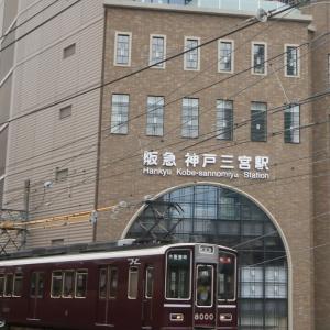 阪急神戸三宮駅 新駅ビルと8000系復刻8000F