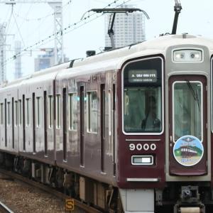 阪急神戸線開通100周年記念HM、ファミリアとのコラボHM、8000F