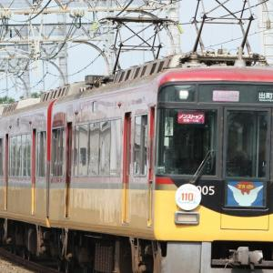 京阪 開業110周年記念HM、7200系25周年記念HM