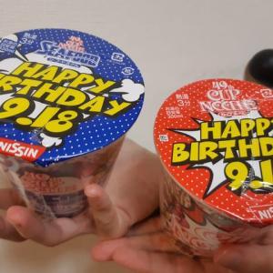 麺の誕生日?!
