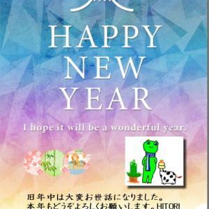 2021 謹賀新年