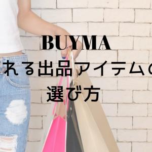 【BUYMA】今こそバイマで稼ぐ!売れる出品アイテムの選び方