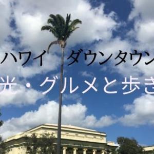 ハワイ【オアフ島】ホノルルダウンタウン 観光とグルメと安全な歩き方