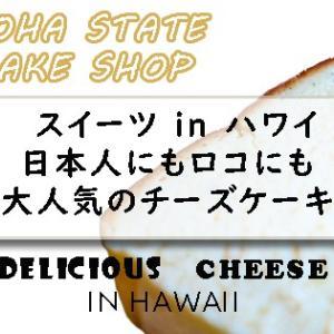知らないとまずい?ハワイで噂のチーズケーキ アロハステートベイクショップ