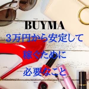 バイマ BUYMA パーソナルショッパーで月3万から安定して稼ぐ方法