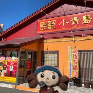 グルメリポート『小青島』(青森市造道)