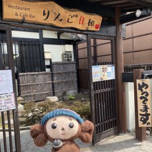 グルメリポート『りんご日和』(青森市西滝)