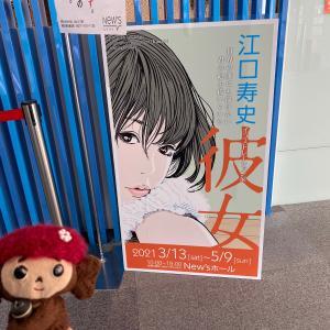 江口寿史イラストレーション展に行ってきました
