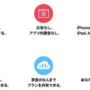 【Appleが月額制サービスを発表】Apple Arcadeの利点とは?