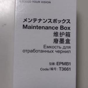 EPSON EP-879AB のメンテナンスボックスを交換