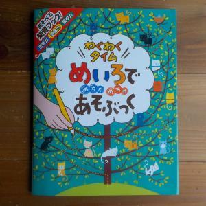 【小1】小学校5週目のコドモのようす【金土】