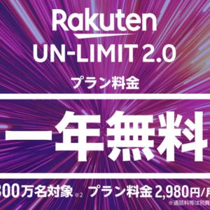 楽天モバイル UN-LIMIT2.0 どう?