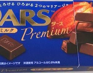 【0円筋トレ記録】大人のDARSプレミアム ビター&ミルク この絶妙な美味さのチョコレートがコンビニで買えるだと、、、!