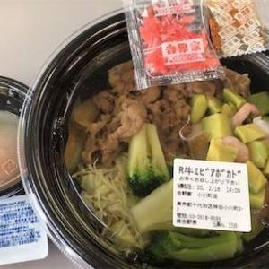 吉野家のライザップ牛サラダエビアボガドを食べた結果 → これは罠か?!