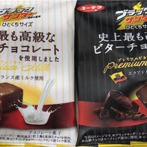 史上最高級のブラックサンダー?! ミルクチョコレート編