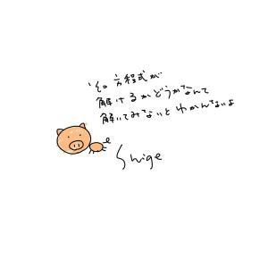 その方程式