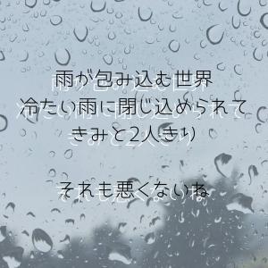 雨に閉じ込められた世界