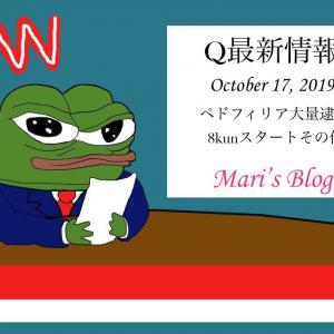 QAnon - 最新ニュース-10/17/2019