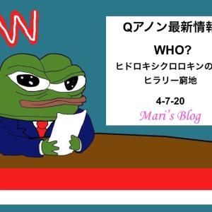 QAnon - 最新ニュース- 4/7/2020