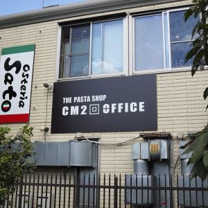 CM2 OFFICE 川越で衝撃的お洒落なパスタ屋さん…