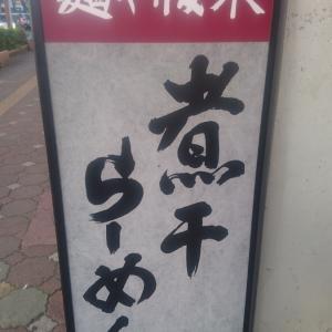 埼玉ラーメン屋巡りin大宮!