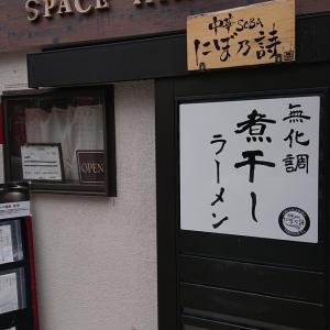 中華SOBAにぼ乃詩 埼玉ラーメン屋巡りin川越