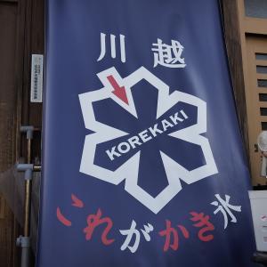 これがかき氷in小江戸川越…美味しいかき氷のお店。