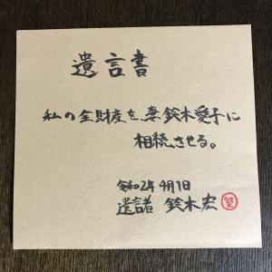遺言のお話 vol.1~一番簡単に書ける遺言~