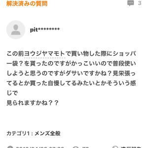 ヨウジヤマモトPart2