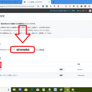 Google AdSense【グーグルアドセンス】を申請する前にプライバシーポリシーを設置する。